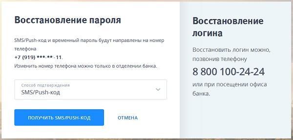Втб онлайн белгород вход в личный кабинет